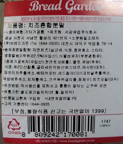 황치즈가루(Cheese powder/20g)no.1747 - 브레드가든, 1,020원, DIY재료, 믹스
